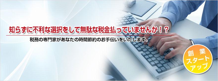 横浜市神奈川区、西区、中区を中心に地域密着型の御社をサポートする税理士事務所